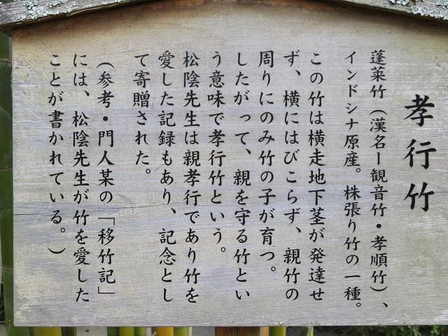 IMG_0843 松陰神社