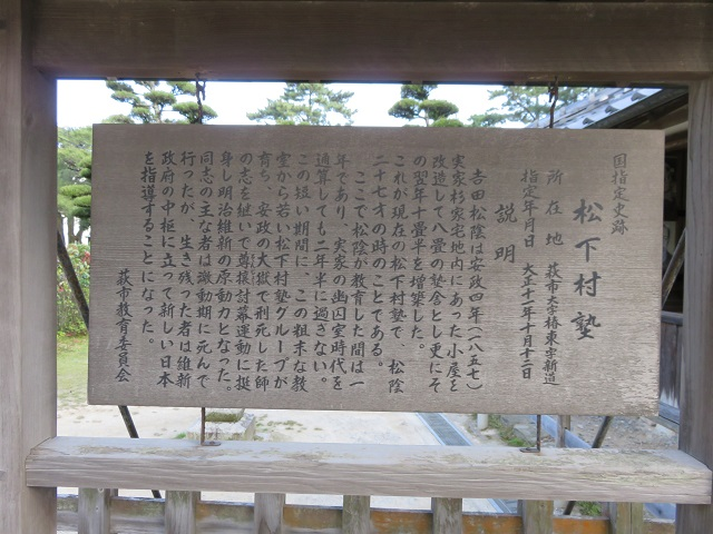 IMG_0847 松下村塾