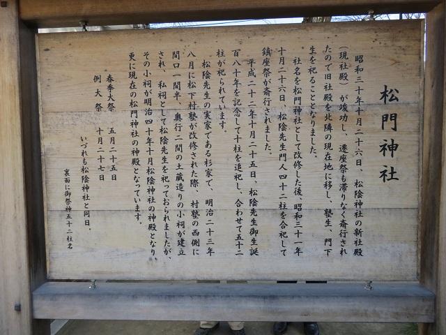 IMG_0876 松門神社
