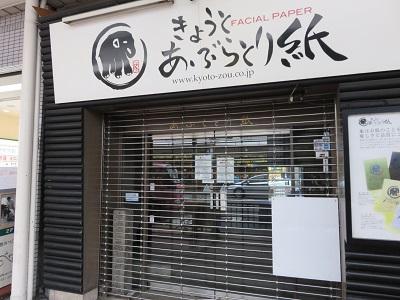 IMG_2770 中岡