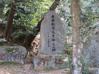 IMG_0997 吉田松陰生誕の地