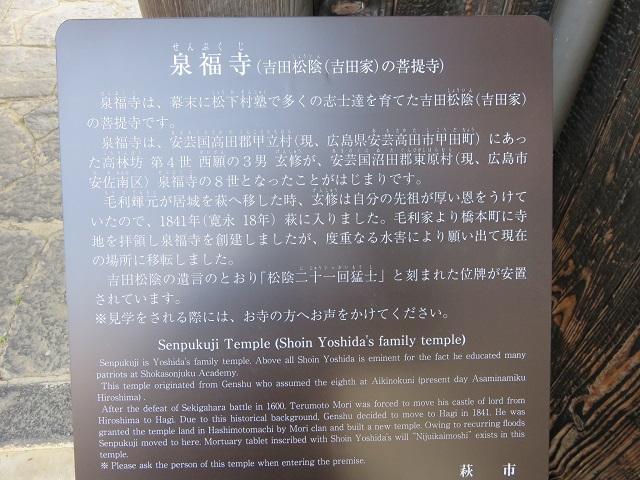 IMG_0609 泉福寺