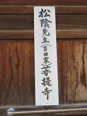 IMG_0611 泉福寺
