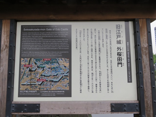 IMG_3551 桜田門