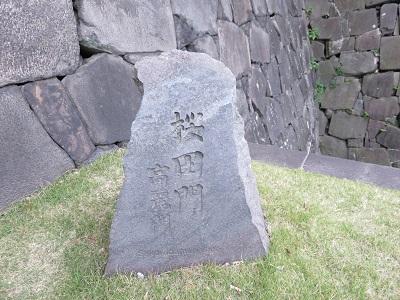 IMG_3562 桜田門