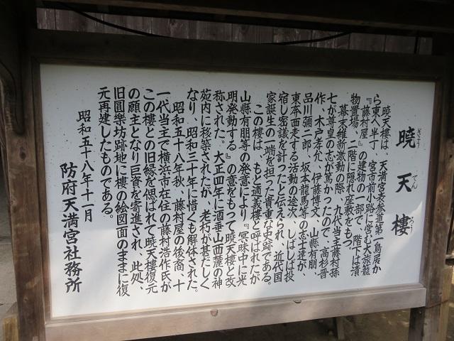 IMG_1398 暁天楼