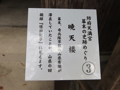 IMG_1399 暁天楼