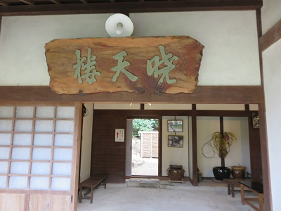 IMG_1400 暁天楼