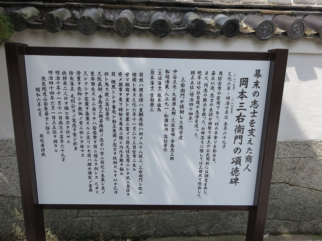 IMG_1481 岡本