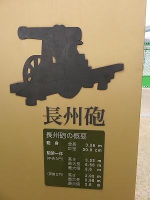 IMG_2161 長州砲1