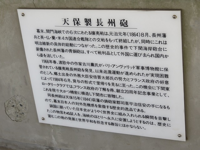 IMG_2011 長州砲