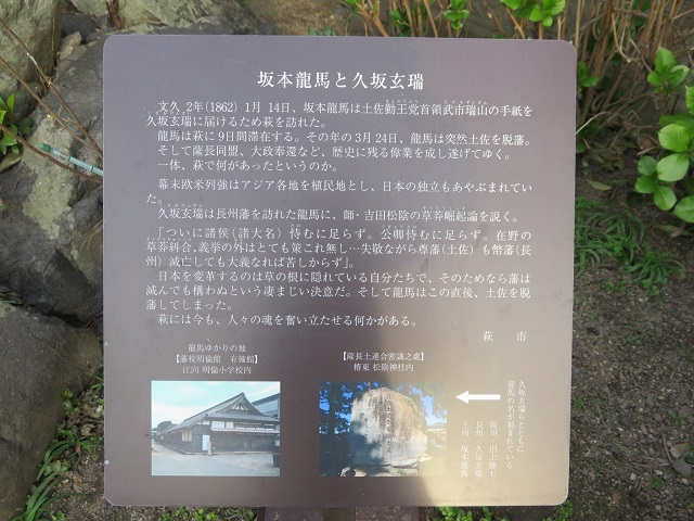 IMG_0799 龍馬と久坂