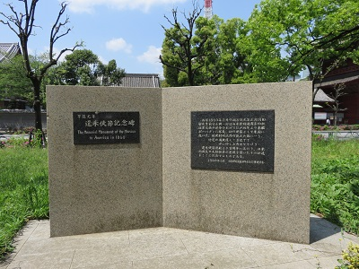 IMG_4043 記念碑