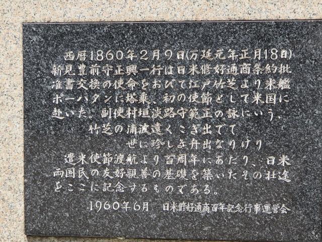 IMG_4044 記念碑
