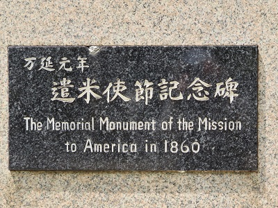 IMG_4045 記念碑