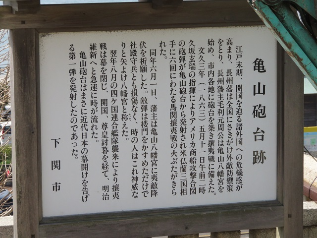 IMG_1818 亀山