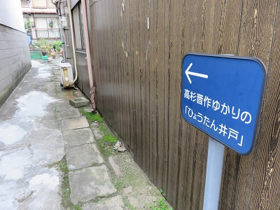 IMG_1693 井戸