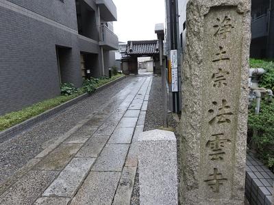 IMG_2835 法雲寺