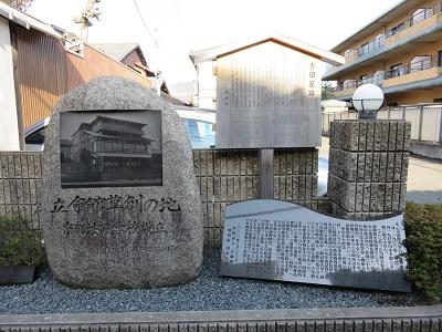 IMG_3247 吉田屋跡