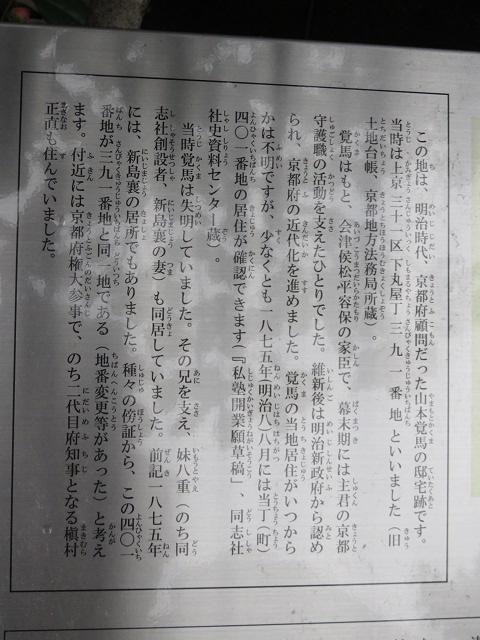 IMG_2822 覚馬