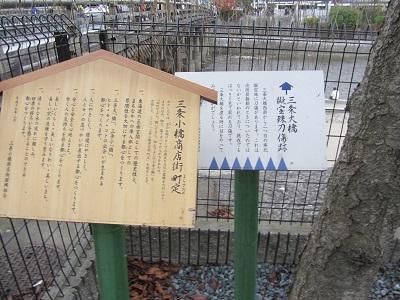 IMG_0208 三条大橋