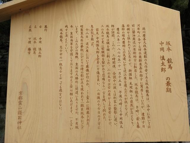 IMG_3098 龍馬