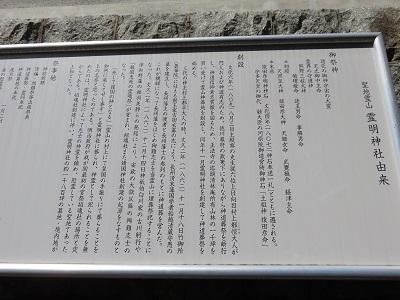IMG_3164 霊明神社