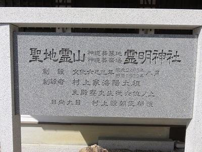 IMG_3168 霊明神社