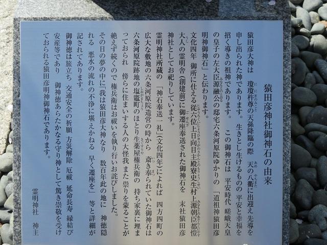 IMG_3171 霊明神社