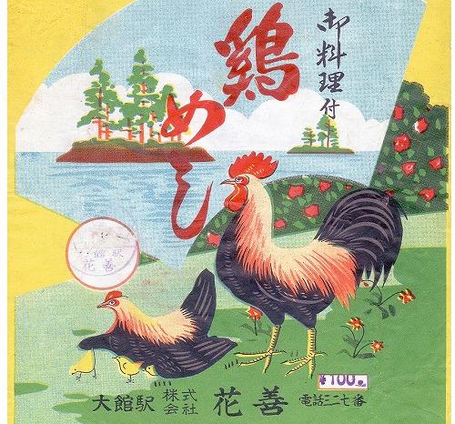 6昭25-35年頃(鶏めし)