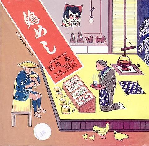 7昭47-48年頃(鶏めし)縮小 (2)
