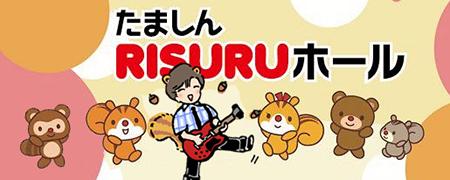risuru02.jpg