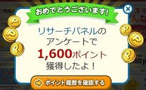 ポイント1600