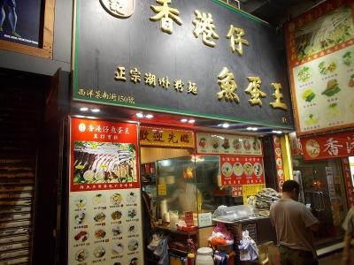 香港仔魚蛋王4