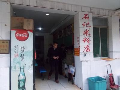 石記米粉店4