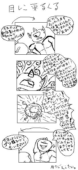 ichime 5
