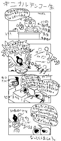 ichime 3