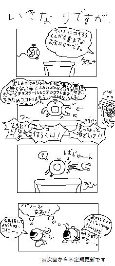 ichime 2