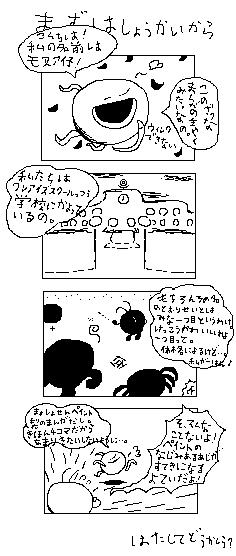 ichime 1
