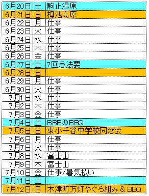 SnapCrab_NoName_2015-6-17_6-39-20_No-00.png