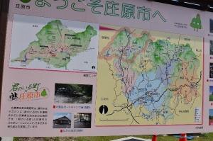 「道の駅たかの」にある庄原市観光案内図