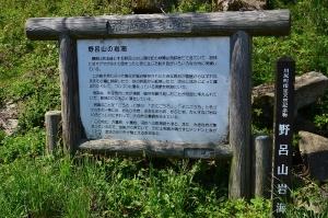 岩海の説明板