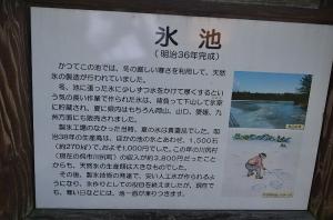 氷池 解説板