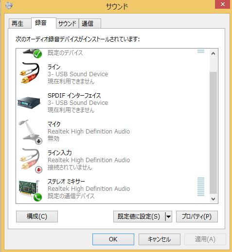 サウンドデバイス