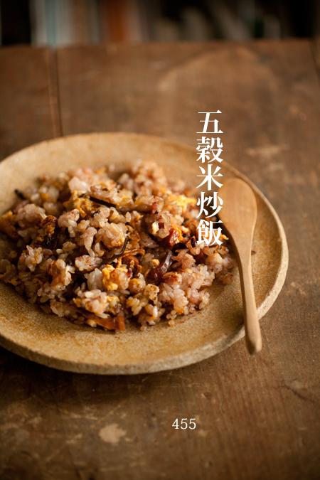 五穀米炒飯