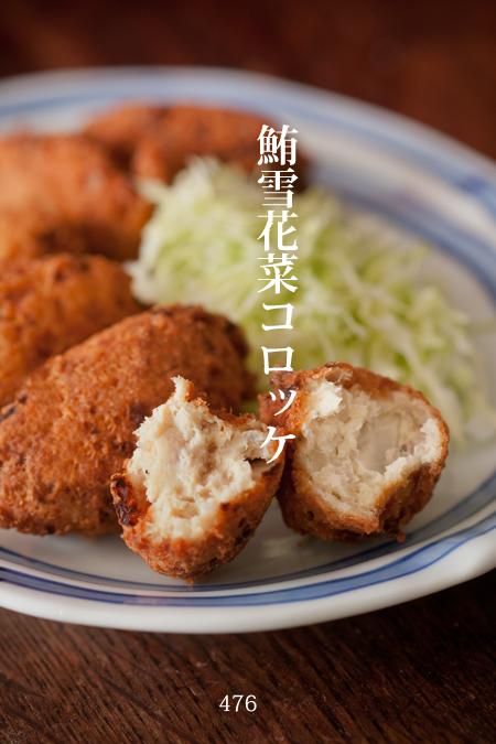 鮪雪花菜コロッケ2