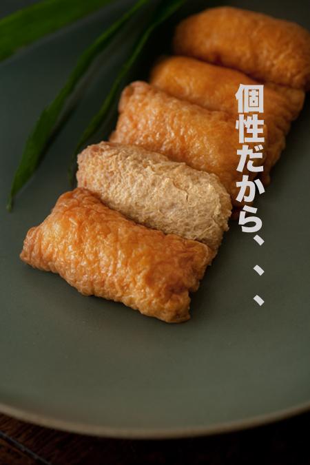 いなり寿司s