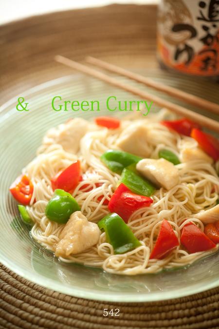 グリーンカレー素麺