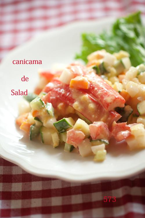 カニカマでサラダ