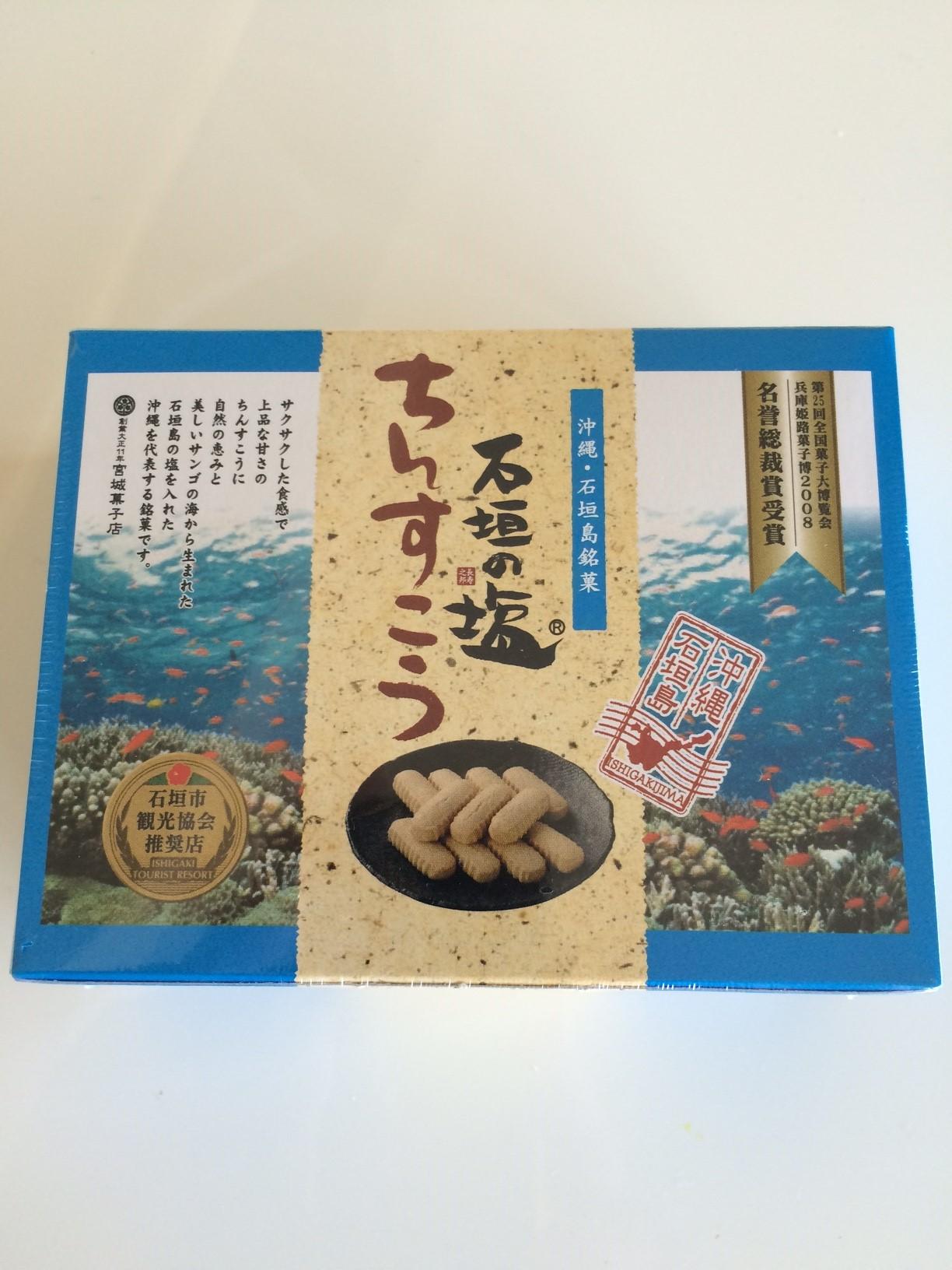 chinnsukou0325.jpg